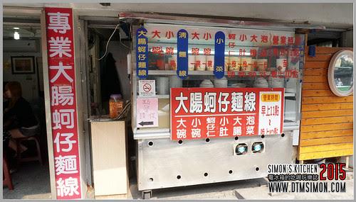 台北大腸蚵仔麵線03.jpg