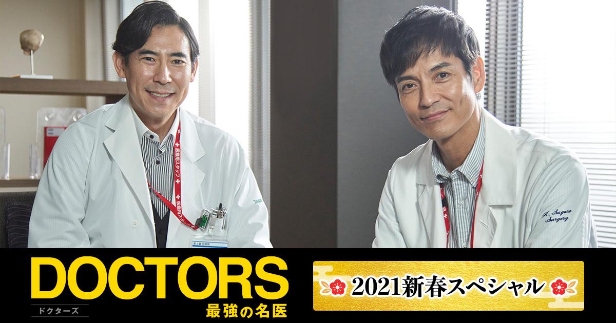 DOCTORS~最強の名医~』2021新春スペシャル|テレビ朝日