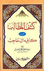 Kashf ul Matalib Urdu Sharh Kafia