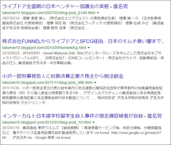 https://www.google.co.jp/#q=site:%2F%2Ftokumei10.blogspot.com+%E6%A0%AA%E5%BC%8F%E4%BC%9A%E7%A4%BE%E3%82%A2%E3%82%AC%E3%82%B9%E3%82%BF&*