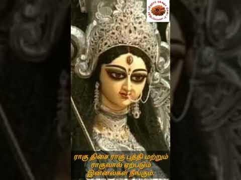 #Ragu#Vamananseshadri ராகு திசை ராகு புத்தி ராகு கேது பெயர்ச்சியால் வரும...