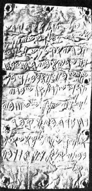 Philister-Schrift