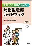 患者さんと家族のための消化性潰瘍ガイドブック
