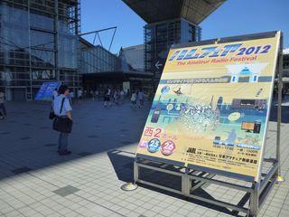 Japan Ham Fair 2012