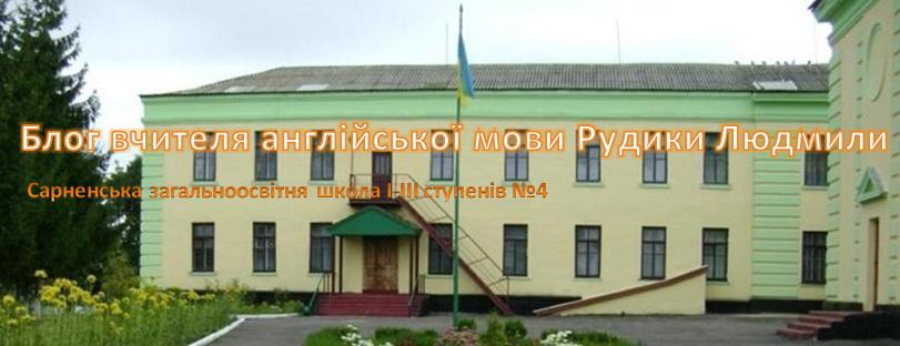 Блог вчителя англійської мови Рудики Людмили  Миколаївни