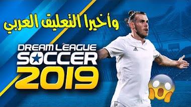 واخيرا طريقة اضافة التعليق العربي للعبة دريم ليج سوكر 2019