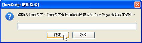 autopager-08 (by 異塵行者)