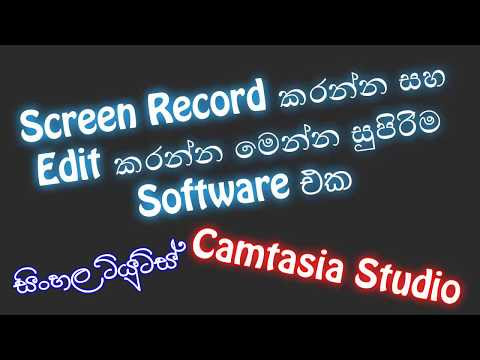Screen Record කරන්න සහ Video Edit කරන්න මෙන්න සුපිරිම සොෆ්ට්වෙයා එක...