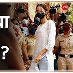 अनन्या का सवालों से सामना ! | NCB | Aryan Khan | Drugs Case | Zee News | Rave Party | Ananya Panday
