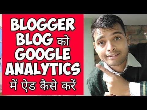 How to Submit Blog in Google analytics 2020 | Google analytics Tutorial in hindi