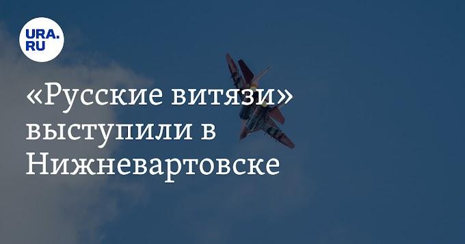 «Русские витязи» выступили в Нижневартовске