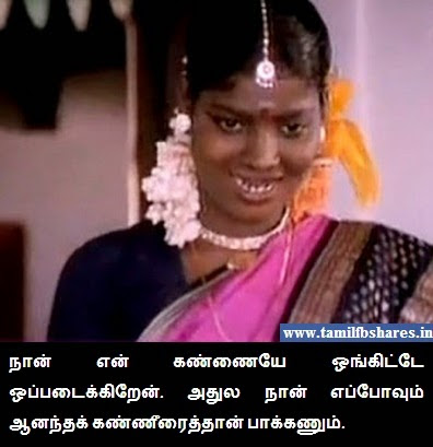 Real Tamil Funny Images With Dialogues For Whatsapp Facebook