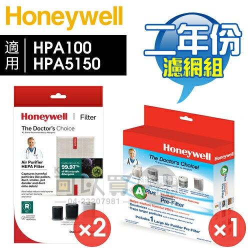 【哪裡買便宜】Honeywell HPA-100APTW【二年份】原廠濾網組 #內含HRF-R1*2 + HRF-APP1AP [可以買]