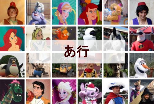 ディズニーキャラクター一覧あ行全40種類 ディズニー裏話雑学