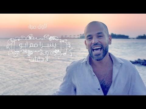 ABU feat. Yousra - 3 Daqat Lyrics | Lyrics Diary