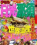 まっぷる日光・那須'14 (マップルマガジン)