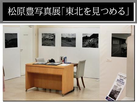 h260507_bmatsubarayutaka_touhoku1.jpg
