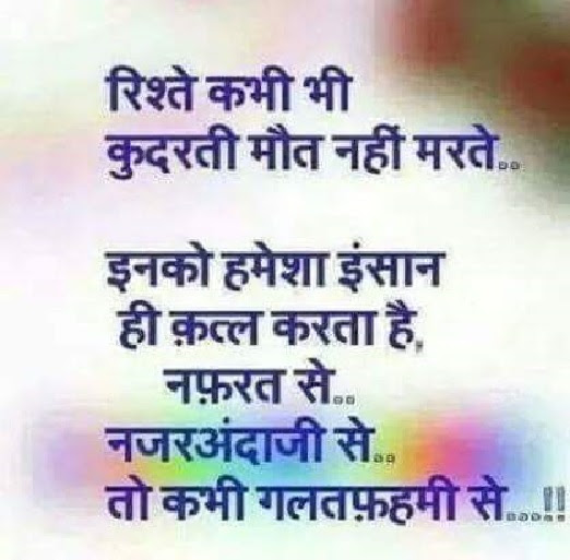 Hindi Quotes And Photo Ideas