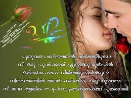 Love Quotes Malayalam In Facebook Hover Me