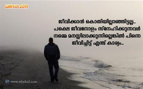 thott poyi malayalam  malayalam quotes quotes