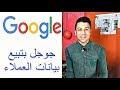 جوجل بتبيع بيانات العملاء !!!