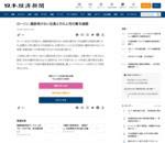ローソン、健診受けない社員とその上司の賞与減額  :日本経済新聞