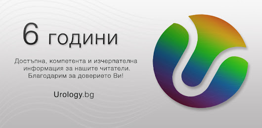 Urology.bg на 6 години!