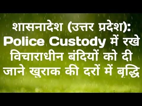 पुलिस अभिरक्षा में निरुद्ध व्यक्तियों/ बन्दियों को दी जाने वाली खुराक की दरों में वृद्धि | Increase in Dose Rates Given to Detained Persons / Prisoners in Police custody