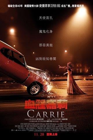 血腥嘉莉/魔女嘉莉 (Carrie) poster