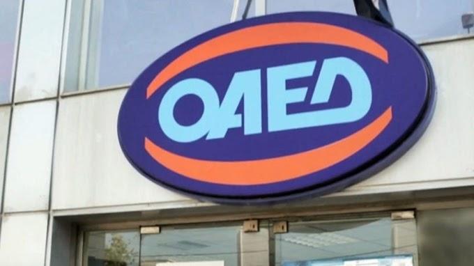 ΟΑΕΔ: 3.500 θέσεις εργασίας για άνεργους πτυχιούχους - Μέχρι πότε είναι οι αιτήσεις