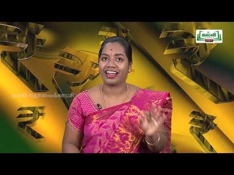 கலைத்தொழில் பழகு Std 12 TM Economics பேரியல் பொருளாதாரம் Part 01 Kalvi TV