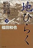 地ひらく〈下〉―石原莞爾と昭和の夢 (文春文庫)