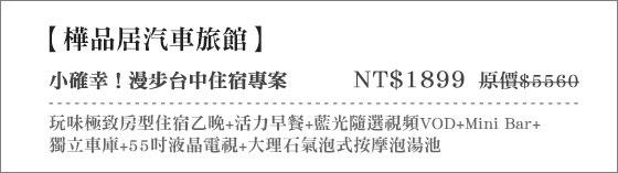 樺品居/汽車旅館/台中/住宿