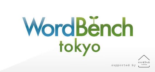 WordBench東京 10月勉強会『WordCamp Tokyo 2014 振り返りレポート』