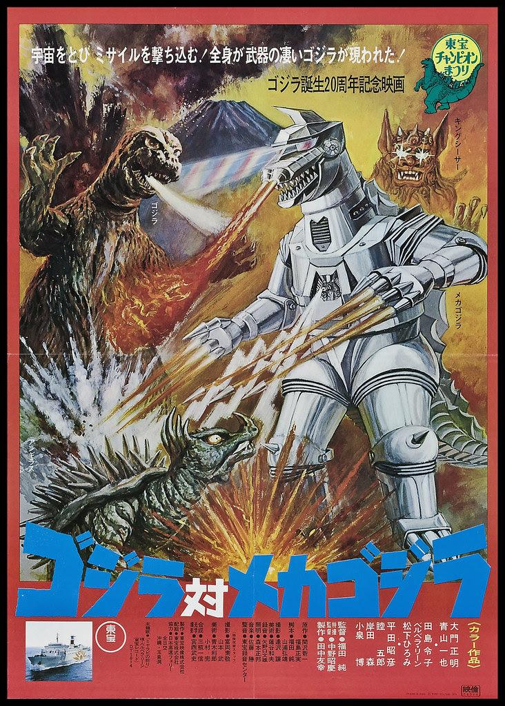 Godzilla vs. Mechagodzilla (Toho, 1974) 2