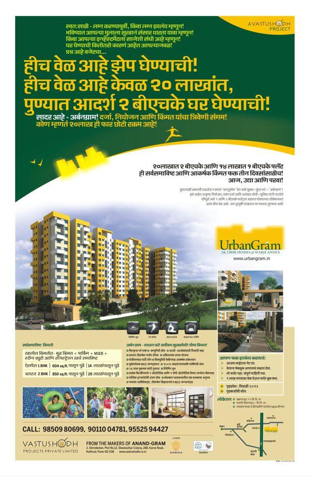 Full Page Launch Ad of Vastushodh's UrbanGram 2 BHK Flat for Rs. 20 lakhs at Kondhawe Dhawade Pune