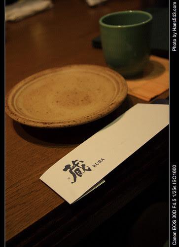「藏」居酒屋_04