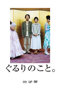 All Around Us (Gururi no Koto) (English Subtitles) / Japanese Movie