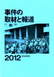 事件の取材と報道(2012)