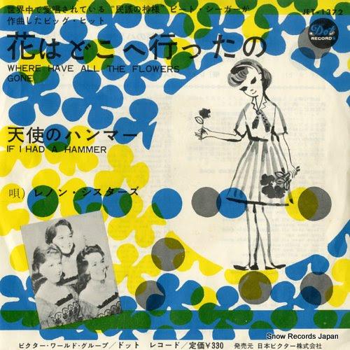 レノン・シスターズ 花はどこへ行ったの JET-1372