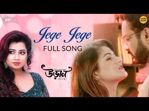 Jege Jege (জেগে জেগে) Lyrics Shreya Ghoshal | Uraan