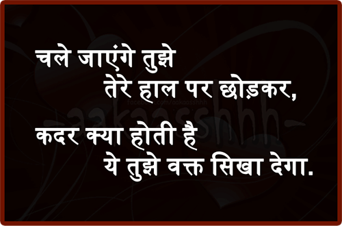 Quotes In Hindi Motivational Lines Suvichar Thoughts Images