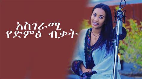 ethiopian  cover