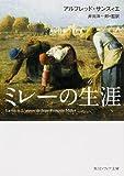 ミレーの生涯 (角川ソフィア文庫)