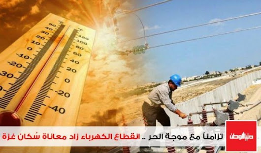 Hot Weather In absence of Electricity Have Increased Suffering of Gaza People