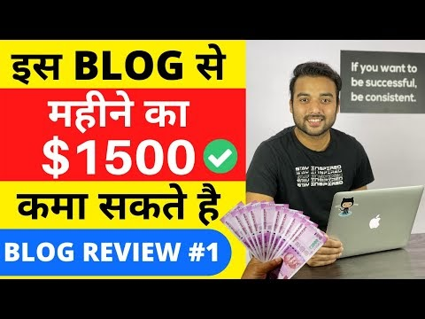 Blog Review 1 | $1500 Monthly Earning Potential from Blogging for Beginners | Blogging Tips 2021