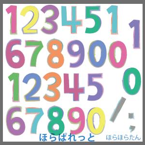 かわいい手書き数字番号イラスト カラフルでポップなナンバー