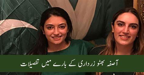 Asifa Bhutto Zardari Age, Education & Biography