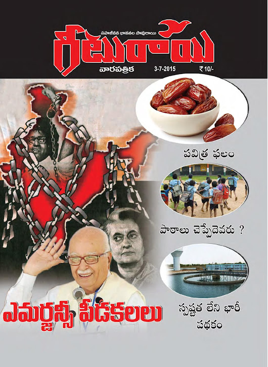 Geeturai Weekly Magazine July 1st Week 2015