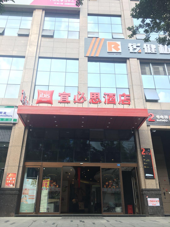 ibis Chengdu SM Square Reviews